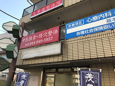 稲田堤医院について