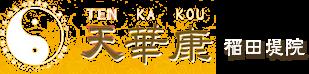 川崎市多摩区の整体は天華康へ|稲田堤駅徒歩1分